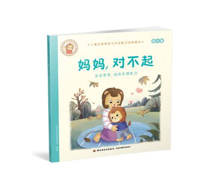 妈妈,对不起-学会感恩,培养自理能力-儿童品格情商与社会能力培养绘本10