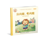 没问题,有问题-培养守信的品质-儿童品格情商与社会能力培养绘本4