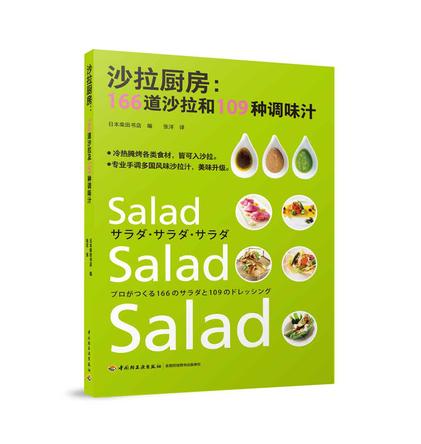 沙拉厨房-166道沙拉和109种调味汁