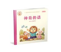 神奇的话-学会正确赞美-儿童品格情商与社会能力培养绘本9