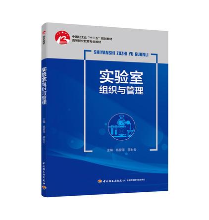 实验室组织与管理(中国轻工业十三五规划教材)