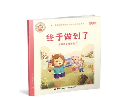 终于做到了-培养自我管理能力-儿童品格情商与社会能力培养绘本7