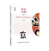 东方之粹——京剧文化与现代设计