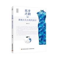 东方之韵——旗袍文化与现代设计