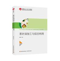 """茶叶深加工与综合利用(中国轻工业""""十三五""""规划立项教材)"""