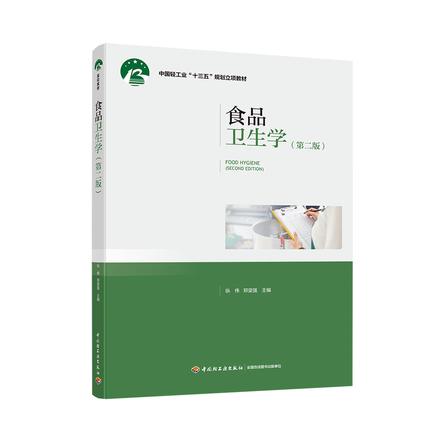 """食品卫生学(第二版)(中国轻工业""""十三五""""规划立项教材)"""