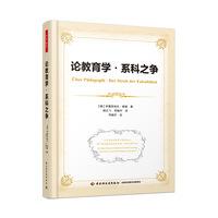万千教育.论教育学·系科之争(软精装)