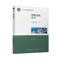 """制浆造纸概论(""""十三五""""普通高等教育本科规划教材)"""