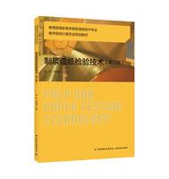 制浆造纸检验技术(第三版)(教育部高职高专制浆造纸技术教学指导分委员会规划教材)