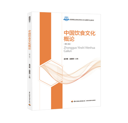 中国饮食文化概论(第二版)(高职教材)(高等职业学校烹调工艺与营养专业教材)