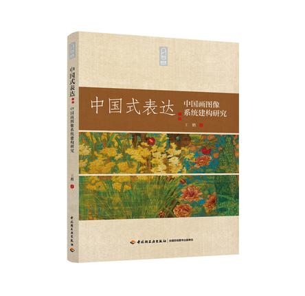 中国式表达:中国画图像系统建构研究(轻艺术系列丛书)