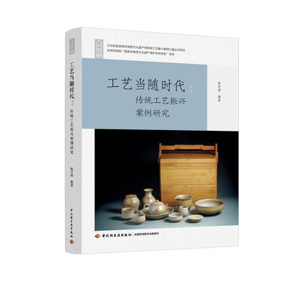工艺当随时代-传统工艺振兴案例研究(轻艺术系列丛书)