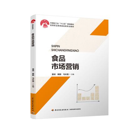 """食品市场营销(中国轻工业""""十三五""""规划教材)"""