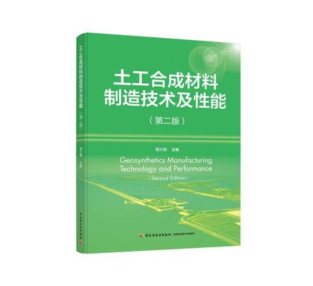 土工合成材料制造技术及性能(第二版)