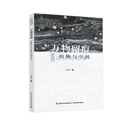 万物留痕:旧物与空间设计的艺术(轻艺术系列丛书)