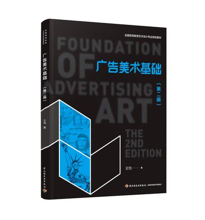 """广告美术基础(第二版)(全国高等教育艺术设计""""十三五""""规划教材)"""