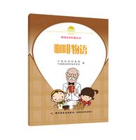 咖啡物语-食品安全科普丛书