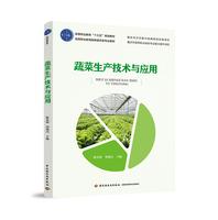 """蔬菜生产技术与应用(高等职业教育""""十三五""""规划教材)"""