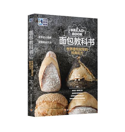王森教育.面包教科书:世界面包冠军的经典配方
