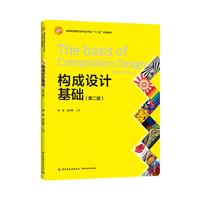 """构成设计基础(第二版)(全国高等院校艺术设计专业""""十三五""""规划教材)"""