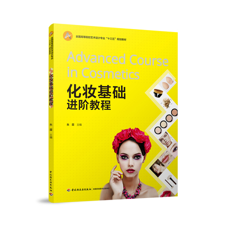 """化妆基础进阶教程(全国高等院校艺术设计专业""""十三五""""规划教材)"""