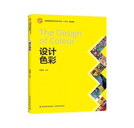 """设计色彩(全国高等院校艺术设计专业""""十三五""""规划教材)"""