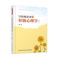 万千教育.写给教育者的积极心理学(第二版)