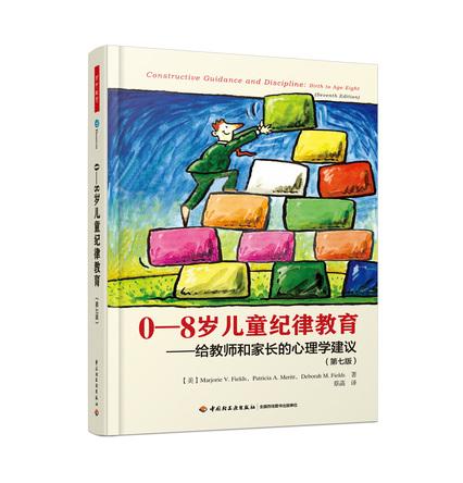 万千教育学前.0—8岁儿童纪律教育:给教师和家长的心理学建议(第七版)