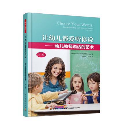 万千教育学前.让幼儿都爱听你说:幼儿教师说话的艺术(第二版)