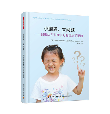 万千教育学前.小脑袋,大问题:促进幼儿深度学习的高水平提问(全彩)