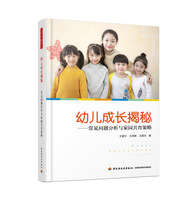 万千教育学前.幼儿成长揭秘:常见问题分析与家园共育策略