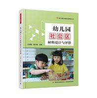 万千教育学前.幼儿园社会区材料设计与评价(全彩)