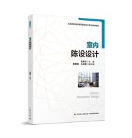 室内陈设设计(全国高职高专建筑室内设计专业规划教材)