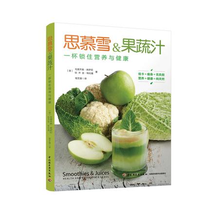 思慕雪&果蔬汁,一杯锁住营养健康