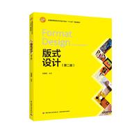 """版式设计(第二版)(全国高等院校艺术设计专业""""十三五""""规划教材)"""