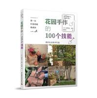 第一次打造花园就成功.花园手作的100个技能