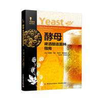 酵母-啤酒酿造菌种指南-啤酒酿造技术译丛