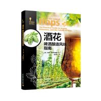 酒花-啤酒酿造风味指南-啤酒酿造技术译丛