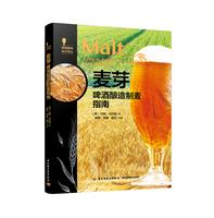 麦芽-啤酒酿造制麦指南-啤酒酿造技术译丛
