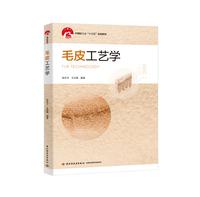 """毛皮工艺学(中国轻工业""""十三五""""规划教材)"""