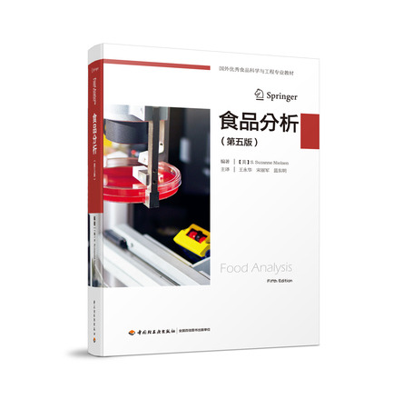 食品分析:第五版(国外优秀食品科学与工程专业教材)