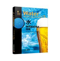 水-啤酒酿造用水指南-啤酒酿造技术译丛