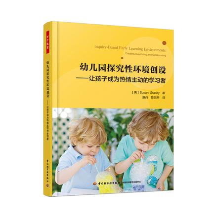 万千教育学前.幼儿园探究性环境创设:让孩子成为热情主动的学习者(全彩)