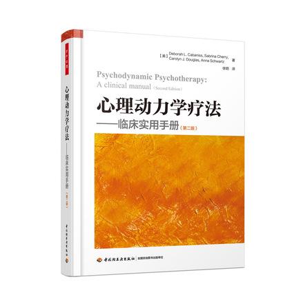 万千心理.心理动力学疗法:临床实用手册(第二版)