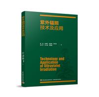 紫外辐照技术及应用