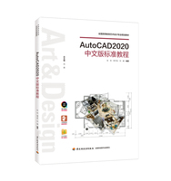 AutoCAD2020中文版标准教程(全国高等教育艺术设计专业规划教材)