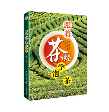 跟着茶经学泡茶