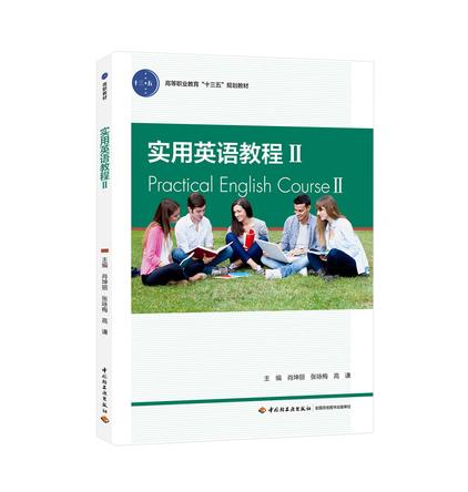 """实用英语教程Ⅱ(高等职业教育""""十三五""""规划教材)"""