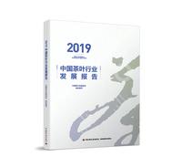 2019中国茶叶行业发展报告