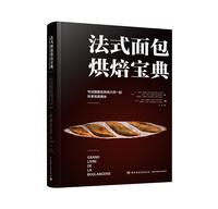 法式面包烘焙宝典